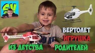 Вертолет Игрушка для Мальчиков из Детства Родителей Распаковка Обзор видео для детей