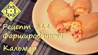 Фаршированный кальмар Рецепт #11