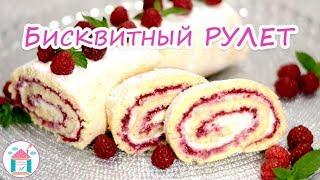Бисквитный РУЛЕТ с Малиной и Кремом😍👍 Рецепт Вкусного Бисквитного Рулета