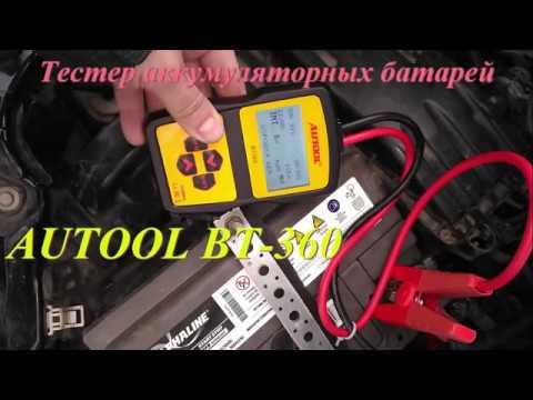 Распаковка и Обзор: Тестер аккумуляторных батарей AUTOOL BT-360