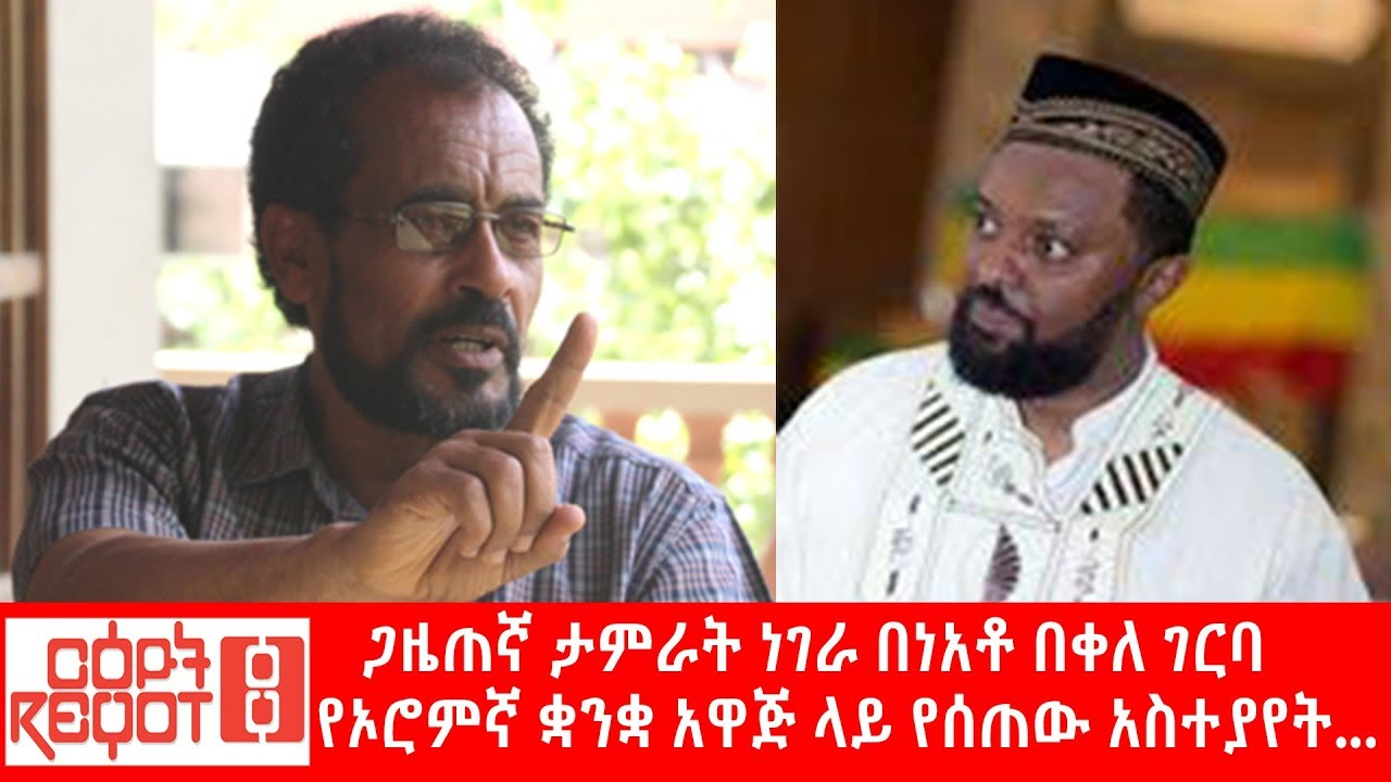 Journalist Tamrat Negera About Bekele Gerba