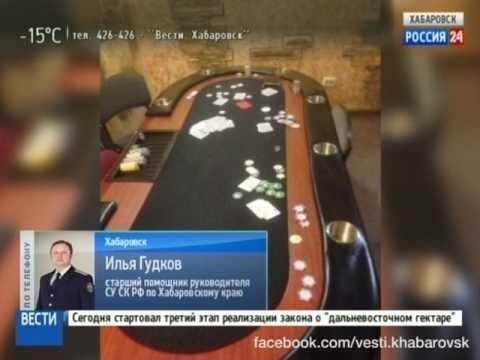 Клуб казино хабаровск игровые автоматы гейминатор играть бесплатно без регистрации и смс