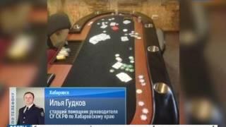 Вести-Хабаровск. Обыск в подпольном казино