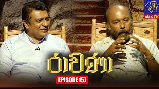 Amaraneeya Maha Ravana   Episode 157   05 – 08 – 2021   SIYATHA TV Thumbnail