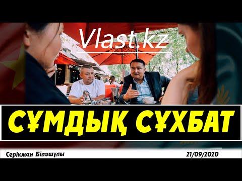 СҰМДЫҚ СҰХБАТ Vlast