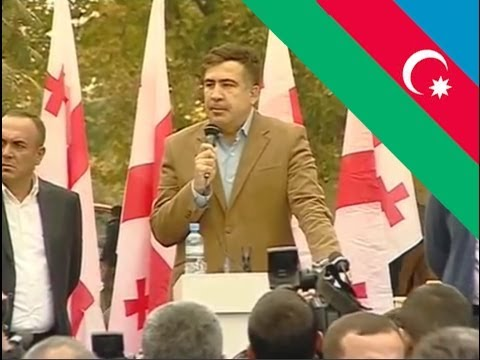 Саакашвили: Я президент всех Азербайджанцев