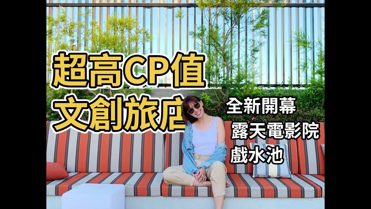 【什麼啦!】台南OINN巷弄潮旅    2020全新開幕! 超高CP值!650元就有豪華享受!