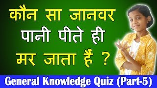 gk quiz for competitive exams in hindi