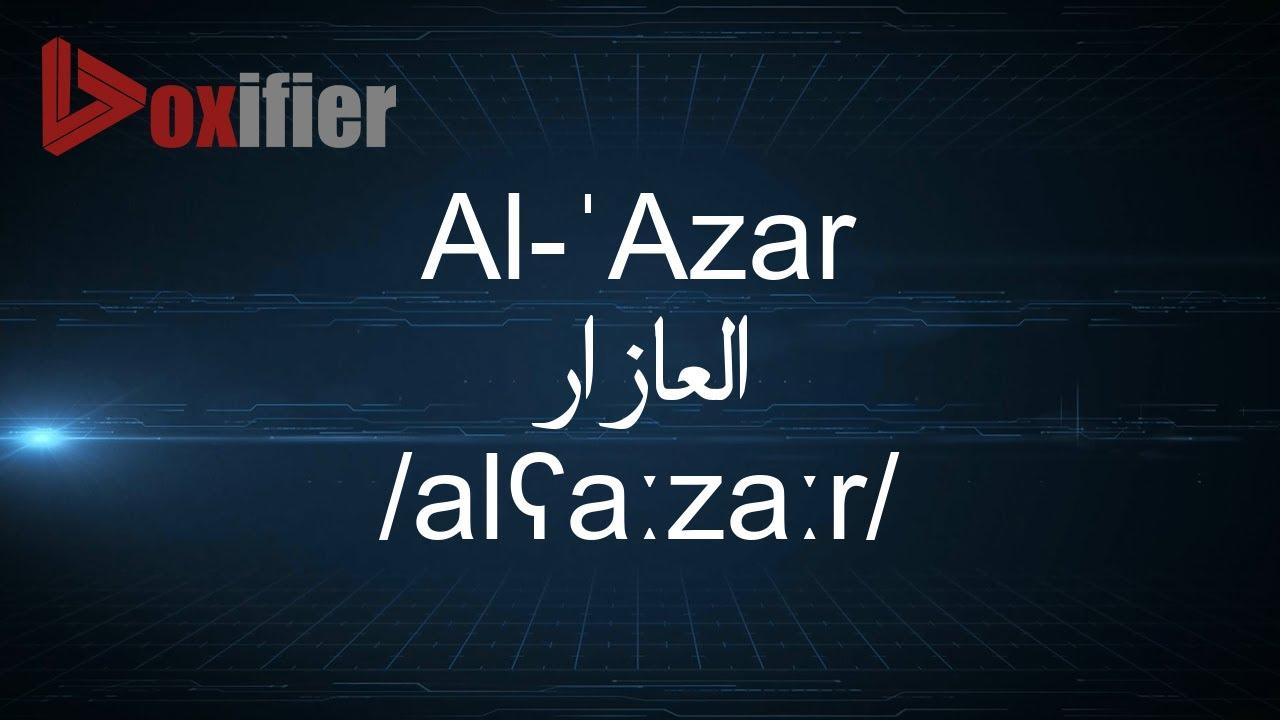 How to Pronunce Al-'Azar (العازار) in Arabic - Voxifier com