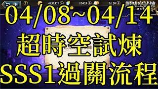[索爾台] 夢幻模擬戰 04/08~04/14超時空試煉SSS1過關流程