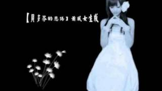Xiao Feng - Bei Duo Fen De Bei Shang [Beethoven