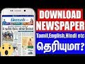 Daily Newspaper Download | Tamil Newspapers - Tech Tips Tamil