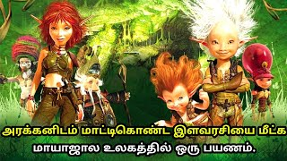 ஆர்த்தரின் மாயாஜால உலகம் 2 (2009)Tamil Dubbed Fantasy Movie in Tamil Voice Over  MrHollywoodTamizhan
