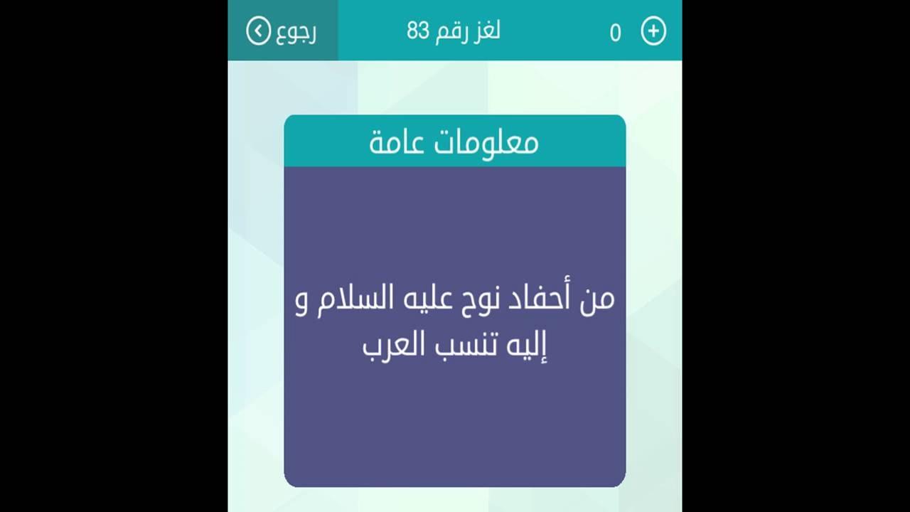 من احفاد نوح عليه السلام واليه تنسب العرب لعبة كلمات متقاطعة وصله Youtube