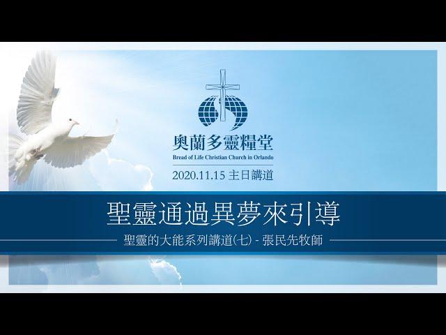 2020.11.15 聖靈通過異夢來引導 - 張民先牧師