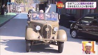 復元された日本陸軍開発の日本初の四輪駆動車とパッパラー河合さん