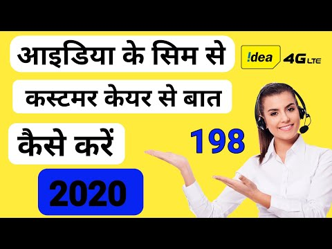 Idea Ke Sim Me Customer Se Baat Kaishe Kare 2020 || How To Talk  Idea Customer Care 2020