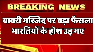 भाजपा ने किया बड़ा ऐलान 2019 Election में भाजपा की मुश्किल बढ़ी