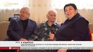 Единовременную выплату к 75-летию Победы ветераны Северной Осетии получат в апреле