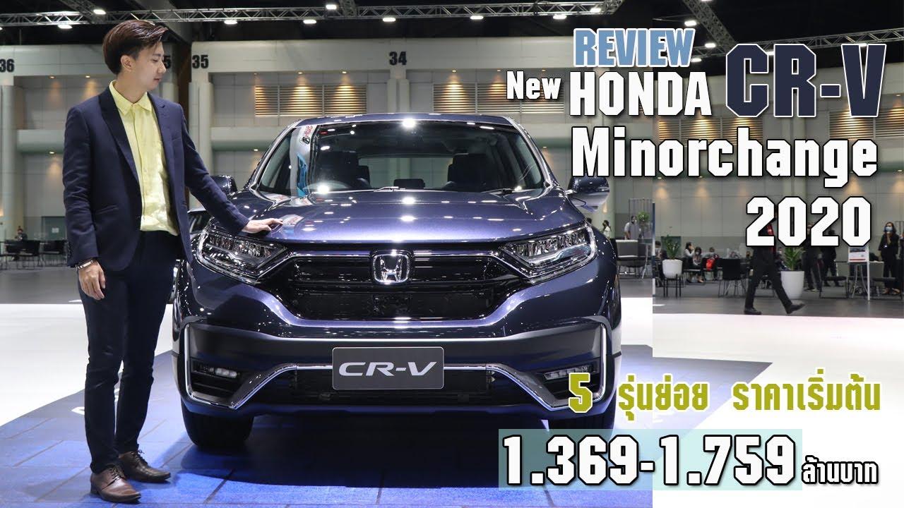 พาชม Honda CR-V 2020 ราคา 1.369-1.759 ล้านบาท มีทั้งเครื่องยนต์ดีเซลและเบนซิน คิดว่าสวยไหม