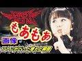 【BABYMETAL】「妖艶でイケメン!」菊地最愛@広島Legend S のもあちゃんの可愛さ半…
