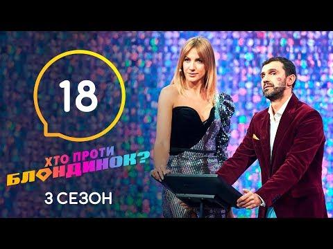 Кто против блондинок? – Сезон 3. Выпуск 18 – 02.06.2020
