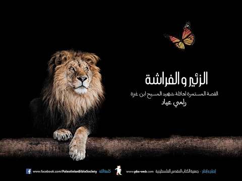 The Roar and the Butterfly - English Subtitles
