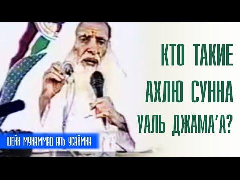 Шейх Мухаммад ибн Салих аль-Усеймин. Кто такие ахлю сунна уаль джамаа? Лекции про ислам