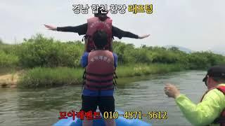 경남 합천 황강 래프팅