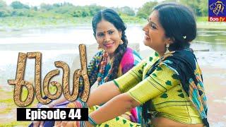 Rahee - රැහේ | Episode 44 | 12 - 07 - 2021 | Siyatha TV Thumbnail