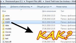 как скачать (создать) папку CLEO !? Samp 0.3.7