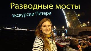 разводные мосты ночного Санкт-Петербурга - романтика в Питере. Экскурсии СПб