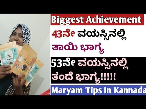 Download Biggest Achievement of Maryam tips in Kannada #maryamtipsinkannada