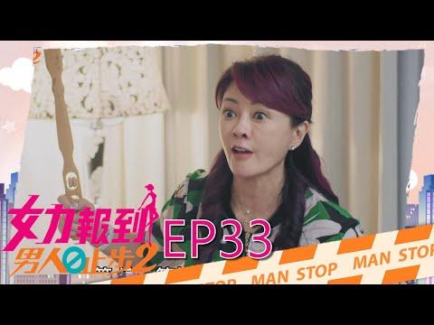 台劇-女力報到S11-EP 33-男人止步S2