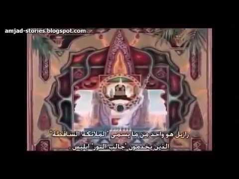 سحر الكابالا القبالة والماسونية The Kabbala the jewish black magic