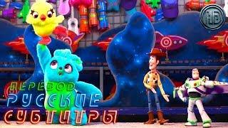 Мультфільм «Історія іграшок 4» — Російський тизер-трейлер #2 [Субтитри, 2019]