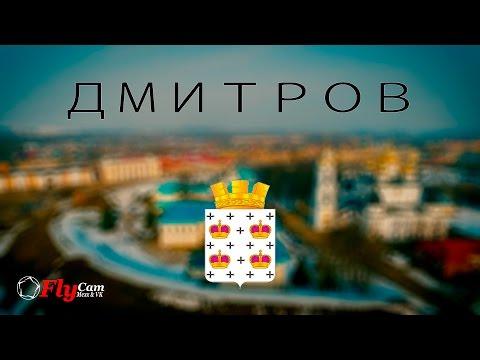 знакомства из города дмитрова