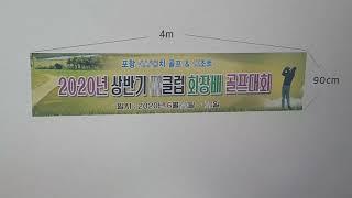 실사출력 현수막 만들기 회장배 골프대회 현수막