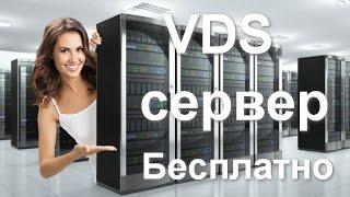 Как получить бесплатно VDS сервер от Amazon на 1 год(, 2016-08-01T08:26:54.000Z)