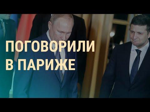 Путин – Зеленский: итоги I ВЕЧЕР I 10.12.2019