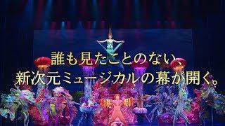 劇団四季:リトルマーメイド:プロモーションVTR:大阪公演