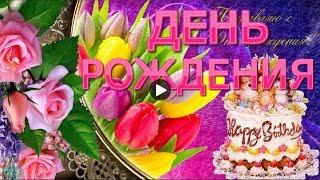 МАРТ День рождения Очень Красивое поздравление с днем рождения музыкальные видео открытки