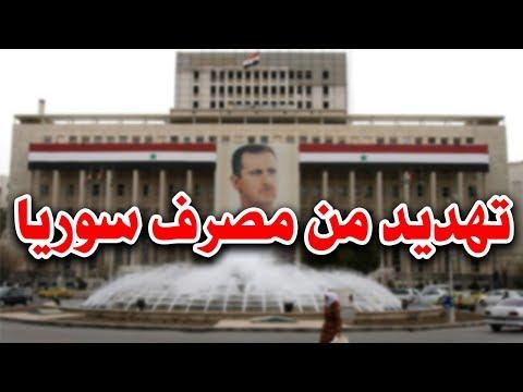 تهديد غير مسبوق من مصرف سوريا المركزي لشركات الصرافة