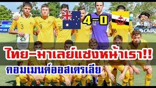 คอมเมนต์ชาวออสเตรเลียหลังชนะบรูไน 4-0 แต่ตกรอบ AFF U15