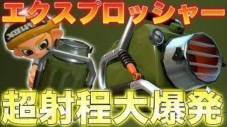 【スプラトゥーン2】新武器の爆炎エクスプロッシャーが超射程爆発武器で凄すぎたwwwwwww【アップデート】 thumbnail