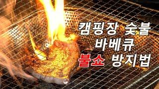 숯불 불쇼 안나는법 - 캠핑장 바베큐 [인생 꿀팁]