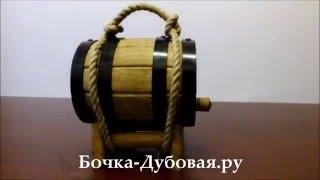 Дубовая бочка 1 литр(На видео представлен дубовый бочонок объемом 1 литр. Купить дубовую бочку 1 литр вы сможете в магазине Дубов..., 2016-02-05T14:30:57.000Z)