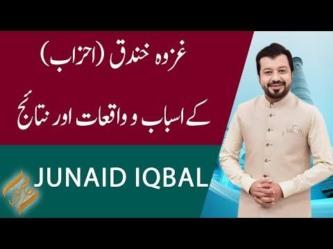 SUBH-E-NOOR | Ghazwa Khandaq ky Asbab o Waqiat Aur Nataij | 14 June 2021 | 92NewsHD thumbnail