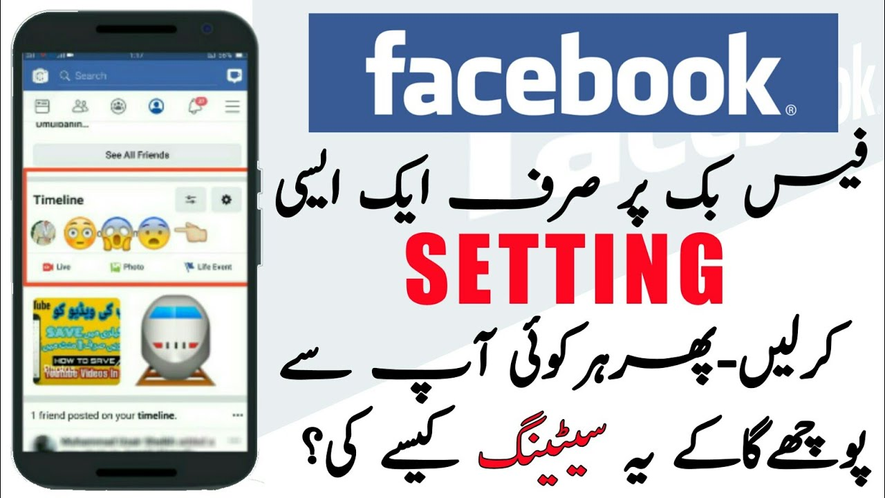 Facebook timeline and tagging settings - tag suggestions facebook urdu