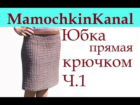 Узор для юбки плотный крючком